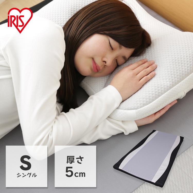 【送料無料】匠眠 ハイキューブマットレス 5cm S MAH5-S アイリスオーヤマ【買】[cpir]