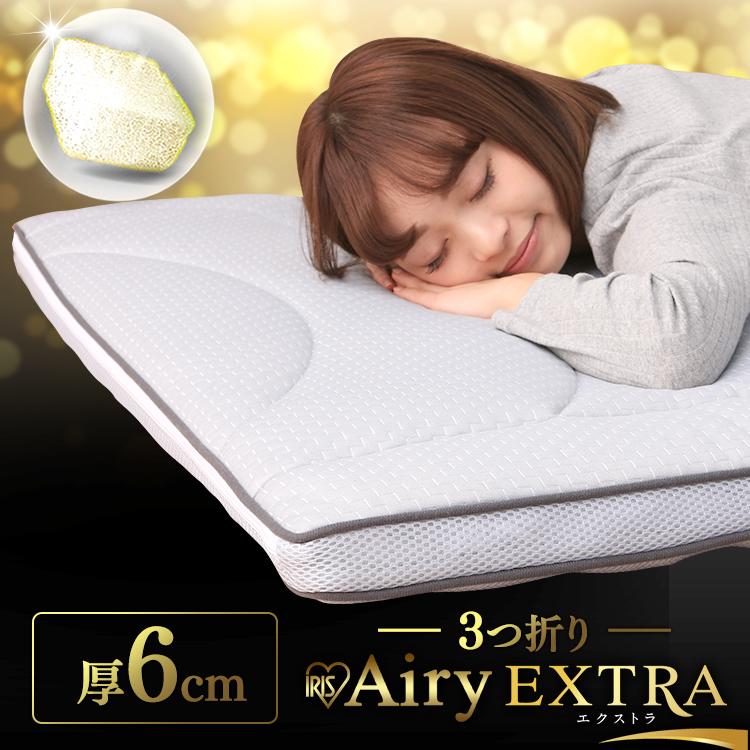 エアリーマットレス エクストラ 三つ折りタイプ AMEX-3S送料無料 シングルサイズ シングル マットレス 高反発 かため 硬め 洗濯可能 3つ折り 折り畳み 折りたたみ Airy アイリスオーヤマ