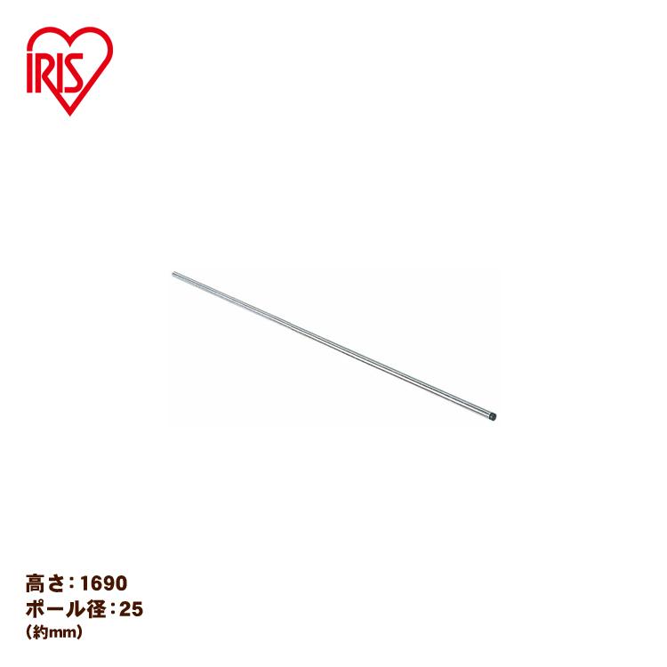 《直径25 mm ×高さ169 cm 》メタルラックポール 価格 人気の製品 MR-170P メタルラック メタル アイリスオーヤマ スチールラック スチールシェルフ オフィス家具 収納ラック