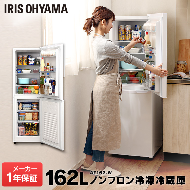 冷蔵庫 2ドア 162L アイリスオーヤマ AF162-W冷蔵庫 小型 冷蔵庫 一人暮らし 2ドア冷凍冷蔵庫 冷凍庫 新生活 一人暮らし 1人暮らし 冷蔵 保存 コンパクト 単身赴任 キッチン 台所 アイリス ホワイト 白