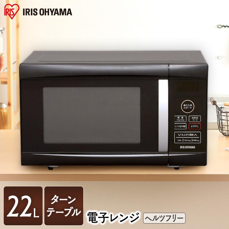 電子レンジ アイリスオーヤマ 22L  送料無料 電子レンジ ヘルツフリー ターンテーブル 簡単操作 西日本 東日本 新生活 一人暮らし 単身 引っ越し あたため ブラック 黒 コンパクト 900W インバーター式 幅広