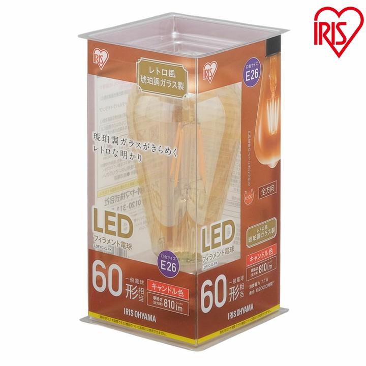 【10個セット】LEDフィラメント電球 レトロ風琥珀調ガラス製 60形相当 キャンドル色 LDF7C-G-FK アイリスオーヤマ[0726]■2[03ss]