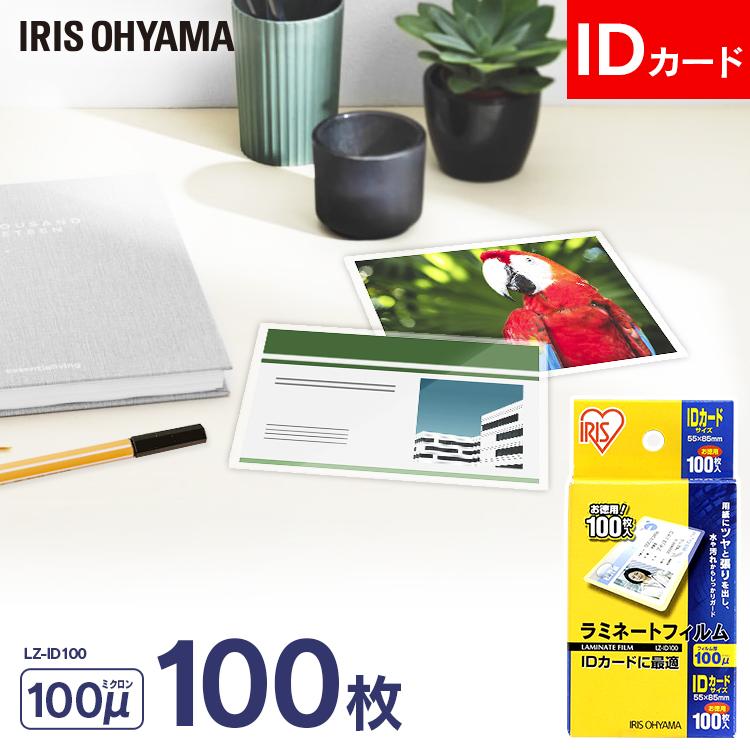 ラミネートフィルム IDカードサイズ100枚入 超激安 100μ 即納 LZ-ID100 パウチフィルム パソコン PC プリンター 事務用品 送料無料 机 デスク 文具 ラミネーター アイリス