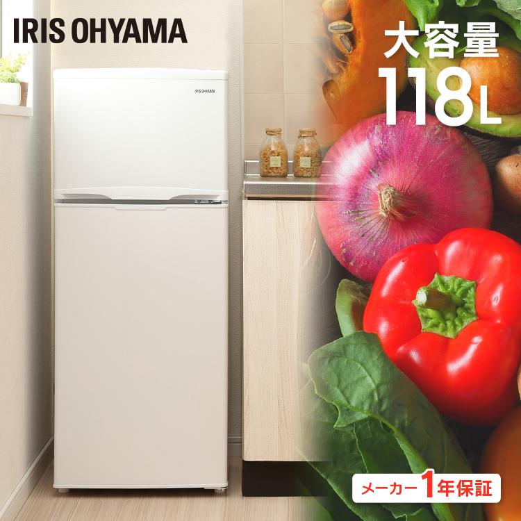 冷蔵庫 小型 2ドア 118L 送料無料 冷蔵庫 ひとり暮らし アイリスオーヤマ 2ドア冷凍冷蔵庫 静音 新品 ホワイト 一人暮らし シンプル コンパクト スリム おしゃれ 節電 大容量 1人暮らし 単身 引っ越し 寝室 白 耐熱天板 AF118-W ■2