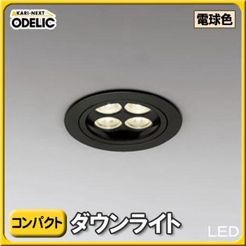 【送料無料】オーデリック(ODELIC) LEDコンパクトダウンライト OD262326 電球色タイプ【TC】■2