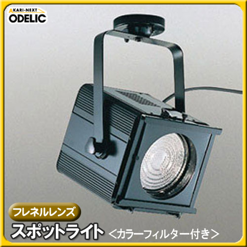 【送料無料】オーデリック(ODELIC) フレネルレンズスポットライト(カラーフィルター付き) ブラック OE031030 【TC】