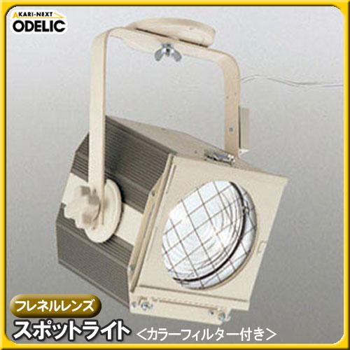 【送料無料】オーデリック(ODELIC) フレネルレンズスポットライト(カラーフィルター付き) アイボリー OE031031 【TC】