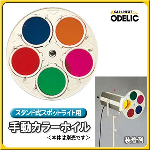【送料無料】オーデリック(ODELIC) スタンド式スポットライト(手動カラーホイル) OE031034 【TC】■2