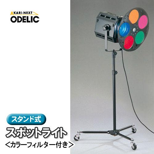 【送料無料】オーデリック(ODELIC) スタンド式スポットライト(カラーフィルター付き) OE031035 【TC】■2