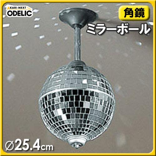 【送料無料】オーデリック(ODELIC) ミラーボール(角鏡) OE031041 【TC】■2
