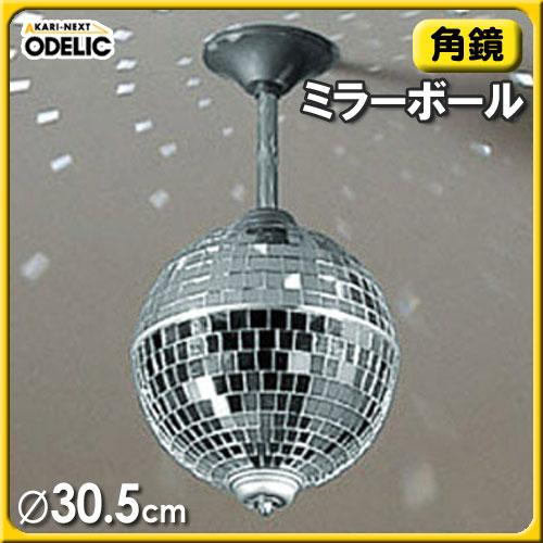 【送料無料】オーデリック(ODELIC) ミラーボール(角鏡) OE031042 【TC】
