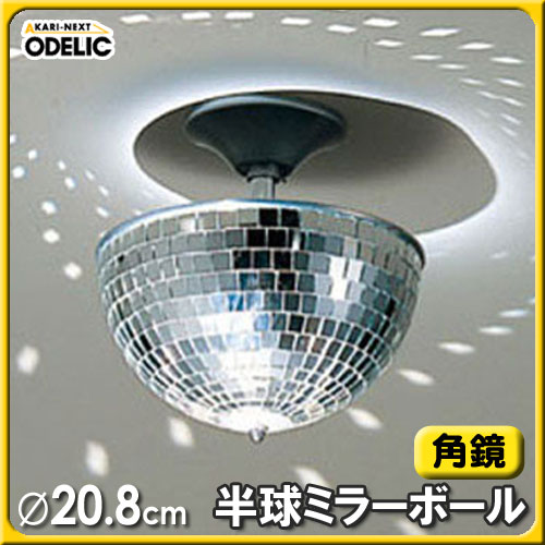 【送料無料】オーデリック(ODELIC) 半球ミラーボール(角鏡) OE855341 【TC】■2