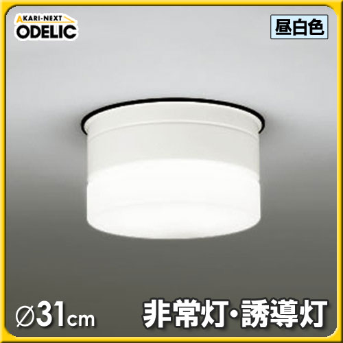 【送料無料】オーデリック(ODELIC) 非常灯/誘導灯 OG041036 昼白色 【TC】
