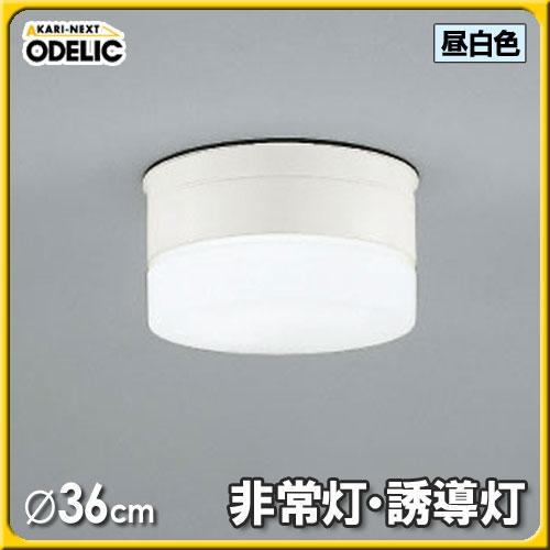 【送料無料】オーデリック(ODELIC) 非常灯/誘導灯 OG041040 昼白色 【TC】