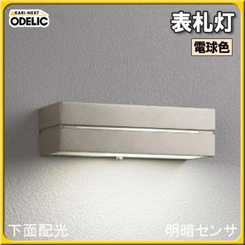 【送料無料】オーデリック(ODELIC) 表札灯 OG042172 電球色【TC】■2