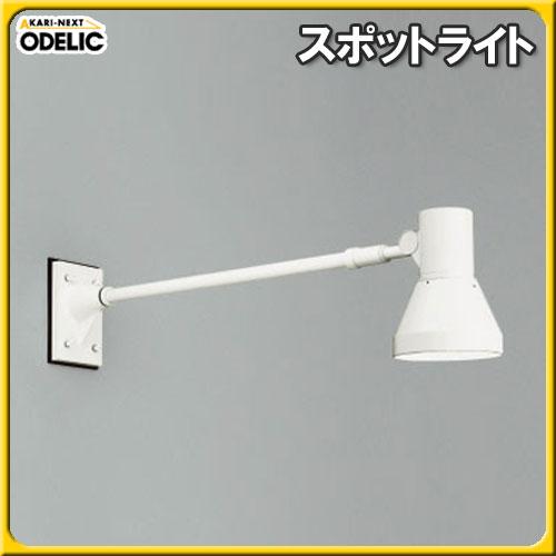 【送料無料】オーデリック(ODELIC) スポットライト OG044137 【TC】■2