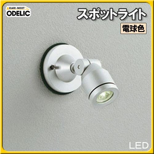 【送料無料】オーデリック(ODELIC) スポットライト OG254002 電球色タイプ【TC】■2