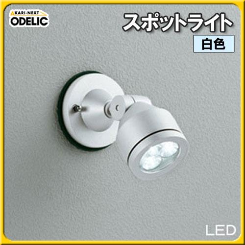 【送料無料】オーデリック(ODELIC) スポットライト OG254003 白色タイプ【TC】■2