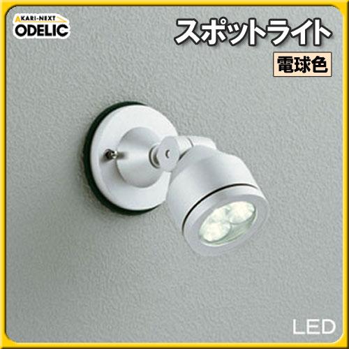【送料無料】オーデリック(ODELIC) スポットライト OG254004 電球色タイプ【TC】■2