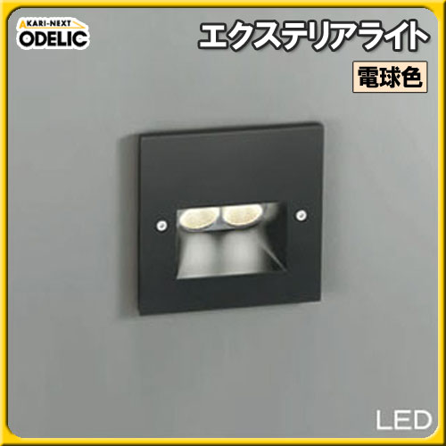 【送料無料】オーデリック(ODELIC) エクステリアライト OG254052 電球色タイプ【TC】■2