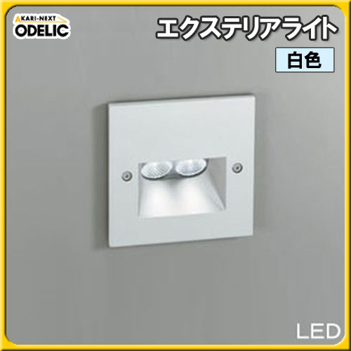 【送料無料】オーデリック(ODELIC) エクステリアライト OG254053 白色タイプ【TC】■2