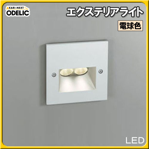 【送料無料】オーデリック(ODELIC) エクステリアライト OG254054 電球色タイプ【TC】■2