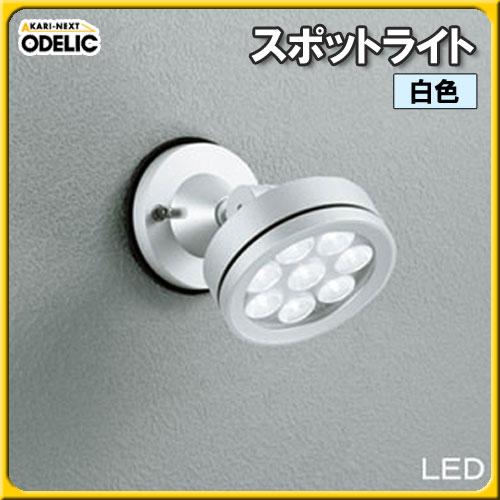【送料無料】オーデリック(ODELIC) スポットライト OG254061 白色タイプ【TC】