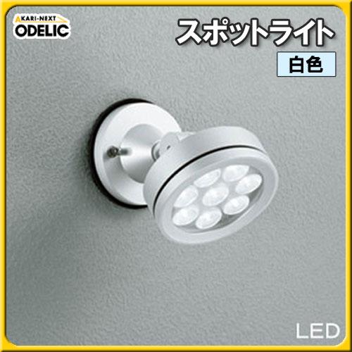 【送料無料】オーデリック(ODELIC) スポットライト OG254063 白色タイプ【TC】