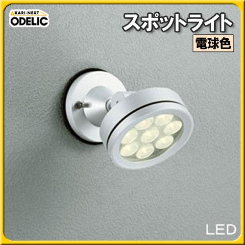 【送料無料】オーデリック(ODELIC) スポットライト OG254064 電球色タイプ【TC】