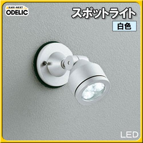 【送料無料】オーデリック(ODELIC) スポットライト OG254065 白色タイプ【TC】■2