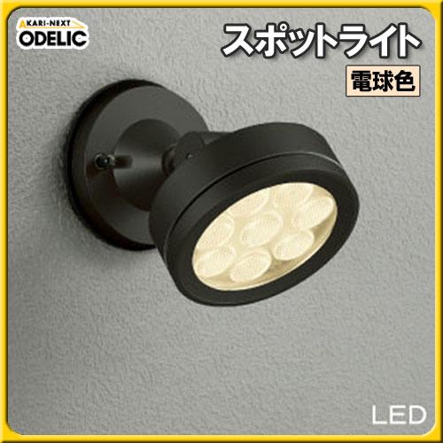 【送料無料】オーデリック(ODELIC) スポットライト OG254084 電球色タイプ【TC】■2