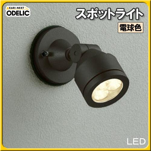 【送料無料】オーデリック(ODELIC) スポットライト OG254086 電球色タイプ【TC】■2