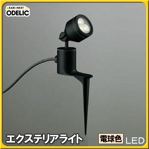 【送料無料】オーデリック(ODELIC) エクステリアライト OG254098 電球色タイプ【TC】■2