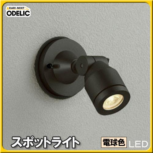 【送料無料】オーデリック(ODELIC) スポットライト OG254102 電球色タイプ【TC】■2