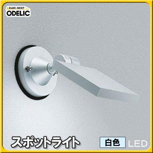 【送料無料】オーデリック(ODELIC) スポットライト OG254123 白色タイプ【TC】■2