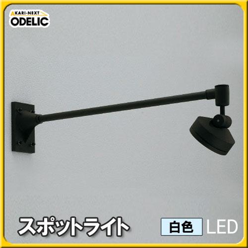 【送料無料】オーデリック(ODELIC) スポットライト OG254131 白色タイプ【TC】