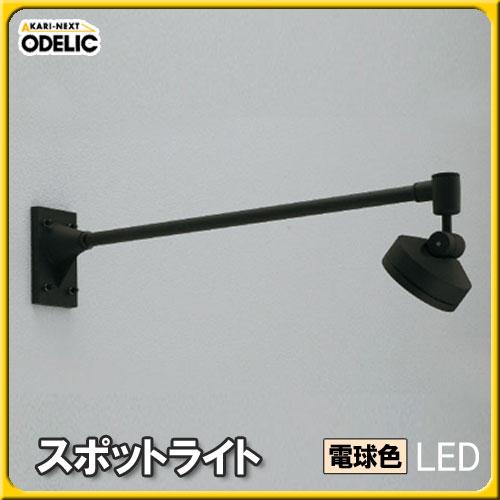 【送料無料】オーデリック(ODELIC) スポットライト OG254132 電球色タイプ【TC】