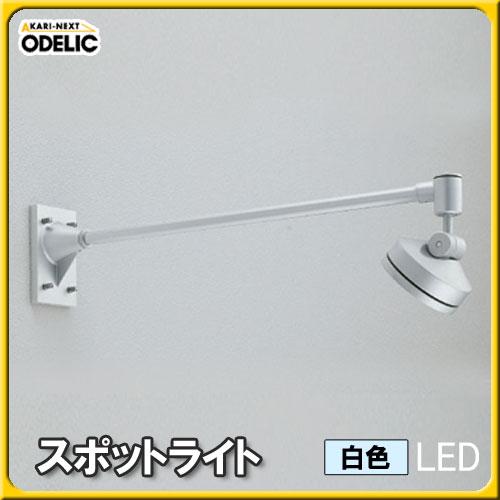 【送料無料】オーデリック(ODELIC) スポットライト OG254133 白色タイプ【TC】■2