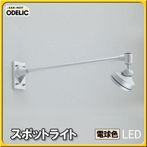 【送料無料】オーデリック(ODELIC) スポットライト OG254134 電球色タイプ【TC】■2