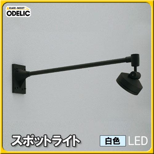 【送料無料】オーデリック(ODELIC) スポットライト OG254135 白色タイプ【TC】■2