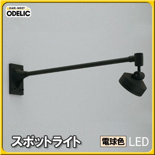 【送料無料】オーデリック(ODELIC) スポットライト OG254136 電球色タイプ【TC】