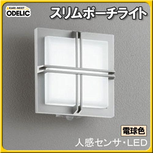 【送料無料】オーデリック(ODELIC) 人感センサ付き LEDスリムポーチライト OG254149 電球色タイプ【TC】
