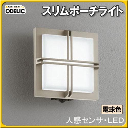 【送料無料】オーデリック(ODELIC) 人感センサ付き LEDスリムポーチライト OG254150 電球色タイプ【TC】■2