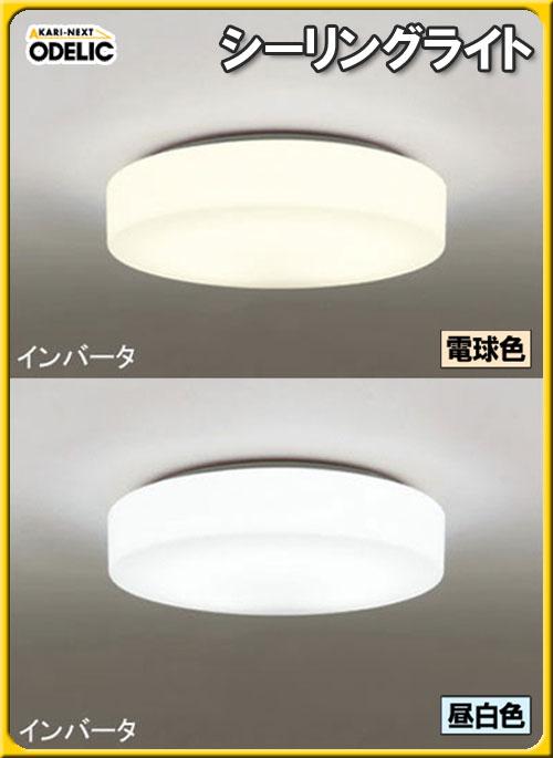 【送料無料】オーデリック(ODELIC) シーリングライト OL011125L/OL011125N 電球色/昼白色【TC】■2