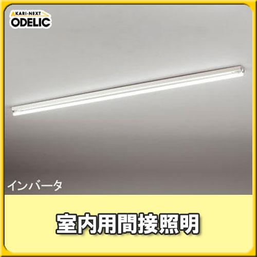 【送料無料】オーデリック(ODELIC) 室内用間接照明 OL015181 【TC】■2