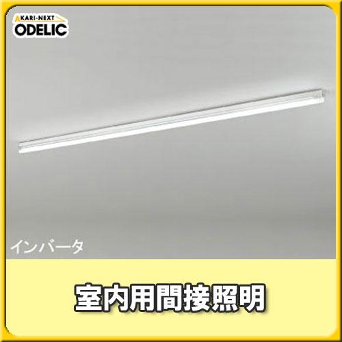 【送料無料】オーデリック(ODELIC) 室内用間接照明 OL015195 【TC】■2