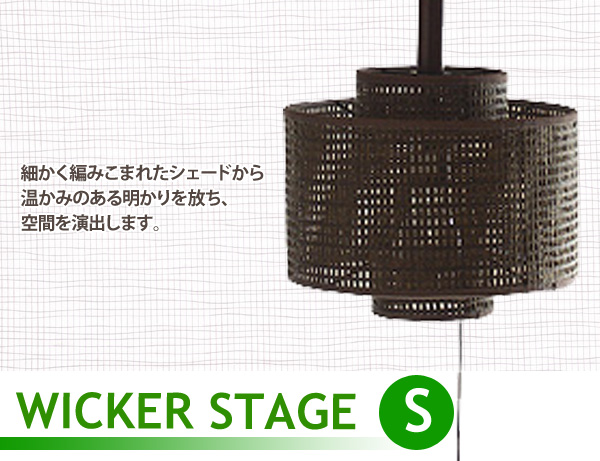 【送料無料】ペンダントライト ウィッカーステージ S【NGL】【TC】■2