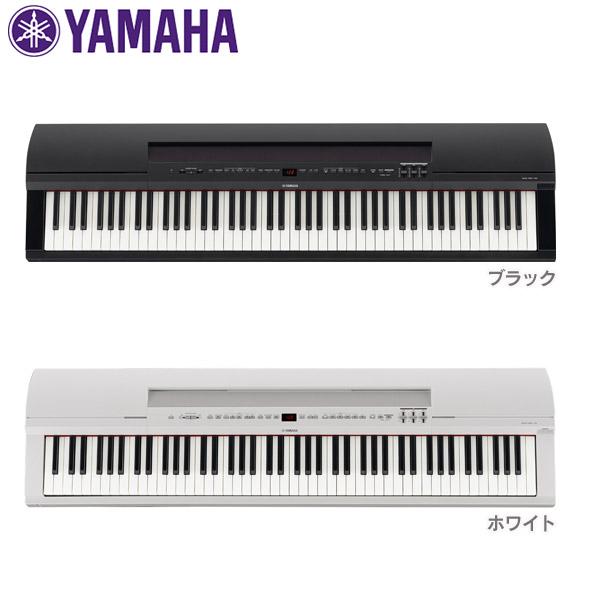 【送料無料】ヤマハ〔YAMAHA〕 電子ピアノ P-255 B(ブラック)・WH(ホワイト) 【K】【TC】