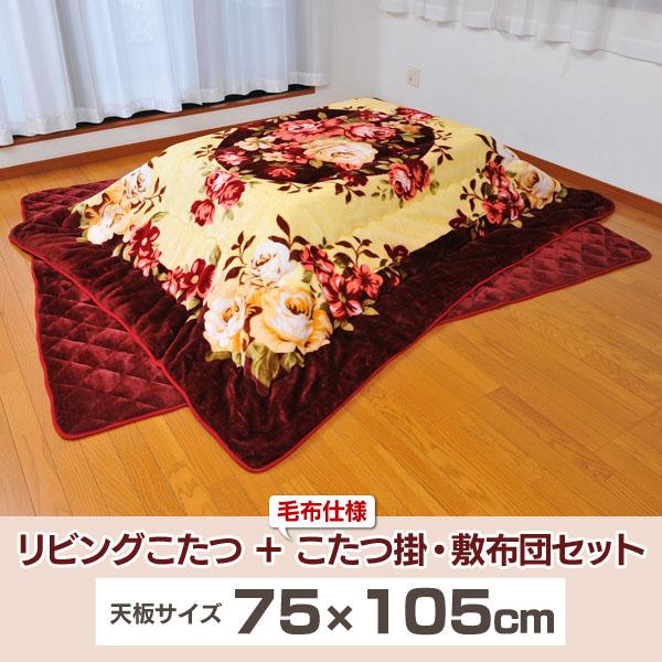 【送料無料】リビングこたつ+毛布仕様こたつ掛・敷布団セット中【TD】