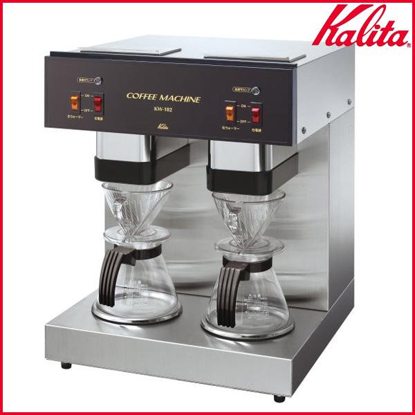 【送料無料】Kalita〔カリタ〕業務用コーヒーメーカー 4杯用 KW-102〔ドリップマシン コーヒーマシン 珈琲〕【TC】■2